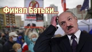 Все! Финал Лукашенко!?