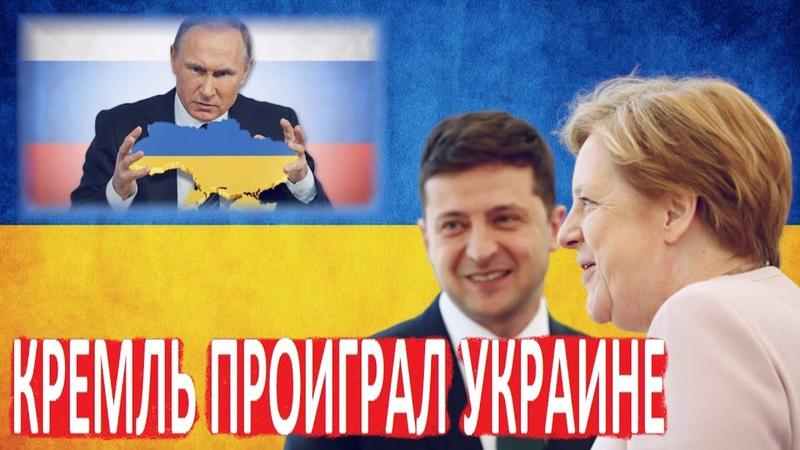 Срочно Переговорщиков от Путина Украина развела как котят