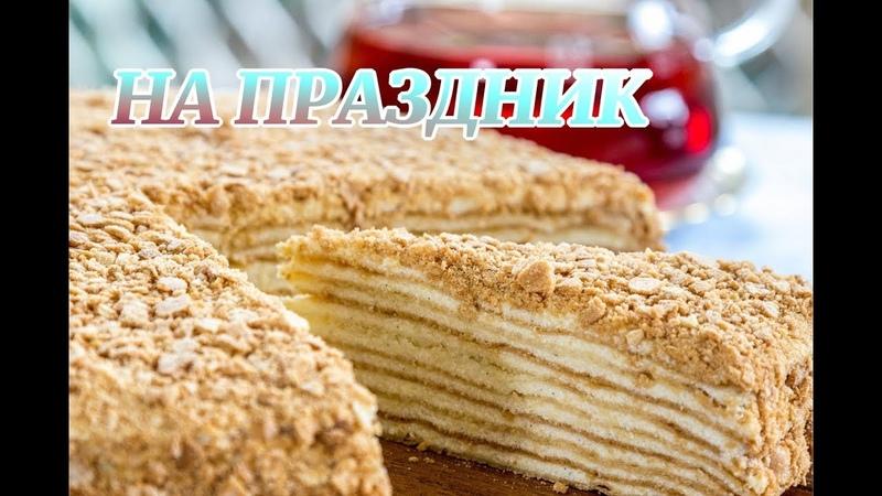 Торт Наполеон Классический Рецепт Cake in a Frying Pan