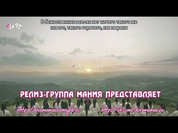 Hwarang Beginning OST Хваран Начало ОСТ