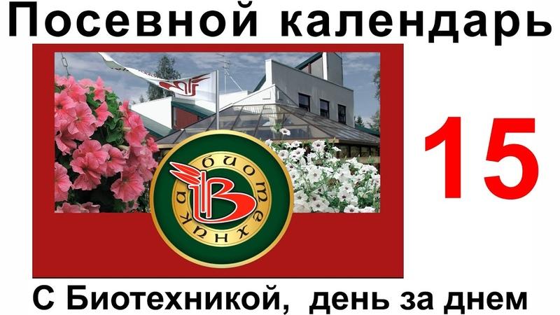 Посевной календарь 16 03 Выращиваем вместе с Биотехникой 15 й выпуск