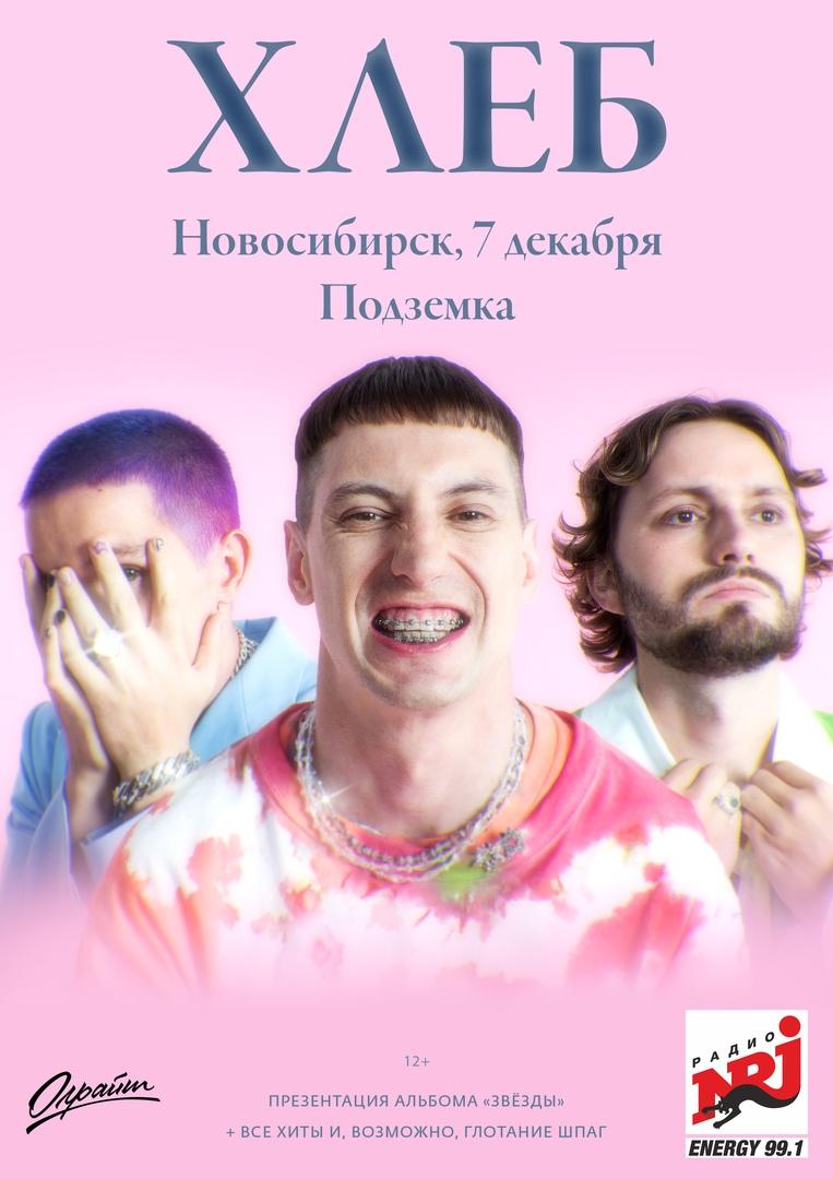 Афиша ХЛЕБ / Новосибирск /7 декабря / Подземка