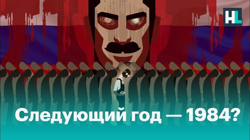 Антиутопический чек лист сколько пунктов у России