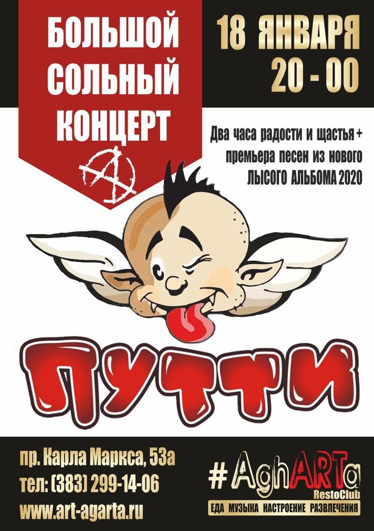 Афиша Новосибирск 18 ЯНВАРЯ / ПУТТИ / БОЛЬШОЙ СОЛЬНЫЙ КОНЦЕРТ