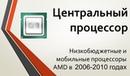 Центральный процессор: бюджетные и мобильные линейки AMD в 2006-2010 гг.