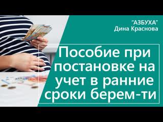 Пособие при постановке на учет в ранние сроки беременности в 1С Бухгалтерия 8 ред. 3.0