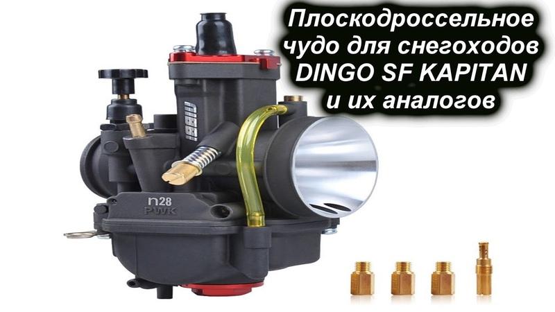 Плоскодроссельные карбюраторы для снегоходов Dingo SF Kapitan и их аналогов