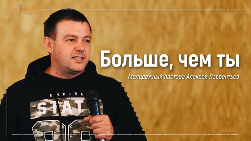 Бог есть 3 Больше чем ты 15 12 2019 Молодежный пастор Алексей Лаврентьев