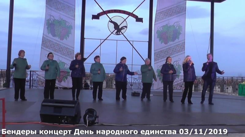 Судьба день народного единства И все участники концерта 3 Ноября 2019