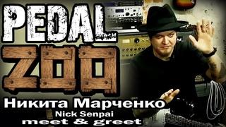 Pedalzoo. Никита Марченко \ Nick Senpai - meet & greet.