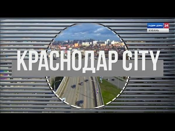 Краснодар Сити выпуск за 30 05 2020
