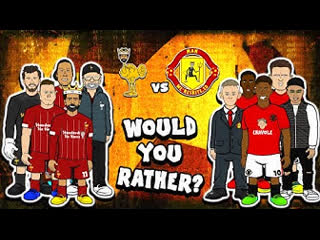 ❓liverpool vs man utd would you rather...❓ (preview 2020)