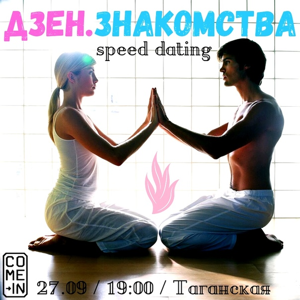 Tantra speed date campfire