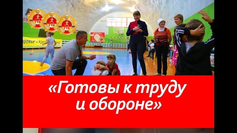 ГТО д с Березка