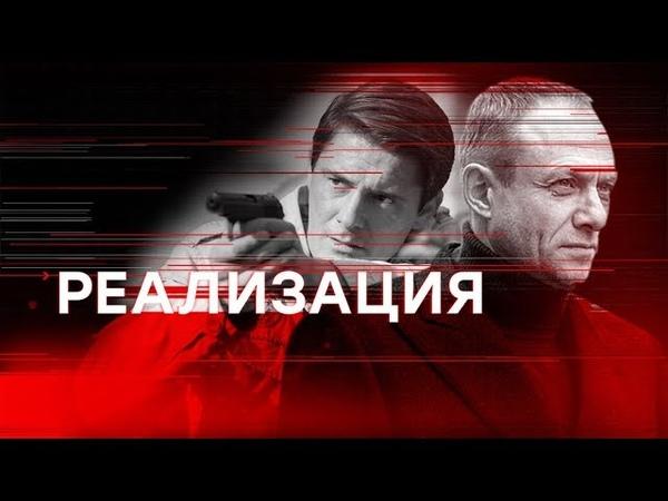 Премьера Дмитрий Паламарчук и Эдуард Флёров в сериале Реализация с понедельника на НТВ