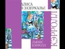 Алиса в зазеркалье аудиокнига Льюис Кэрролл