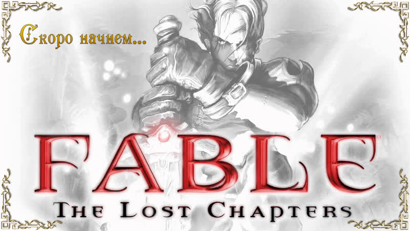 Fable The Lost Chapters сказка о карантине