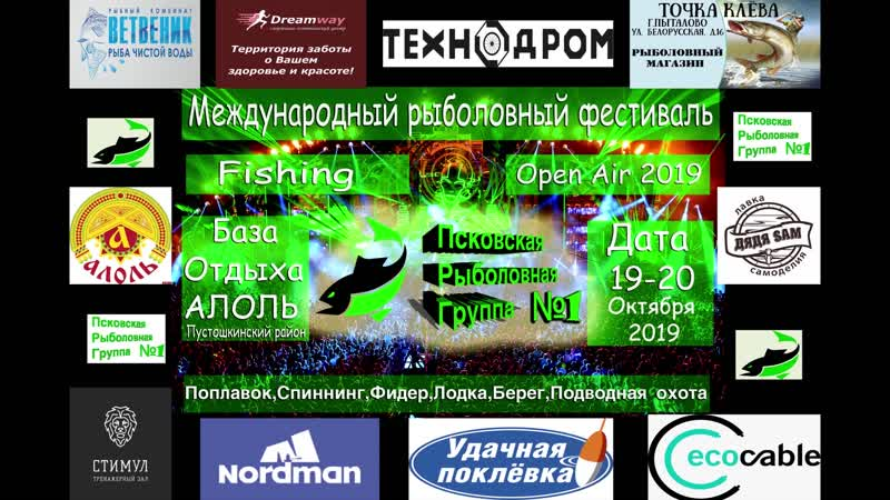 Fishing Open Air 2019 Рыболовный фестиваль База Алоль