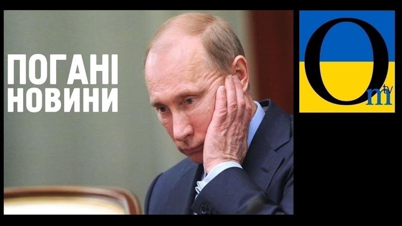 Чахлику придавили його голку Путін хотів насолити США а нашкодив своїм співвітчизникам