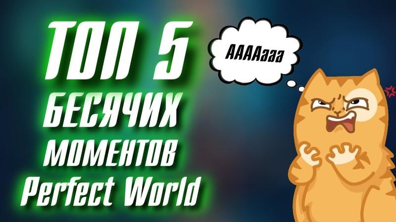 ТОП 5 БЕСЯЧИХ МОМЕНТОВ в Perfect World