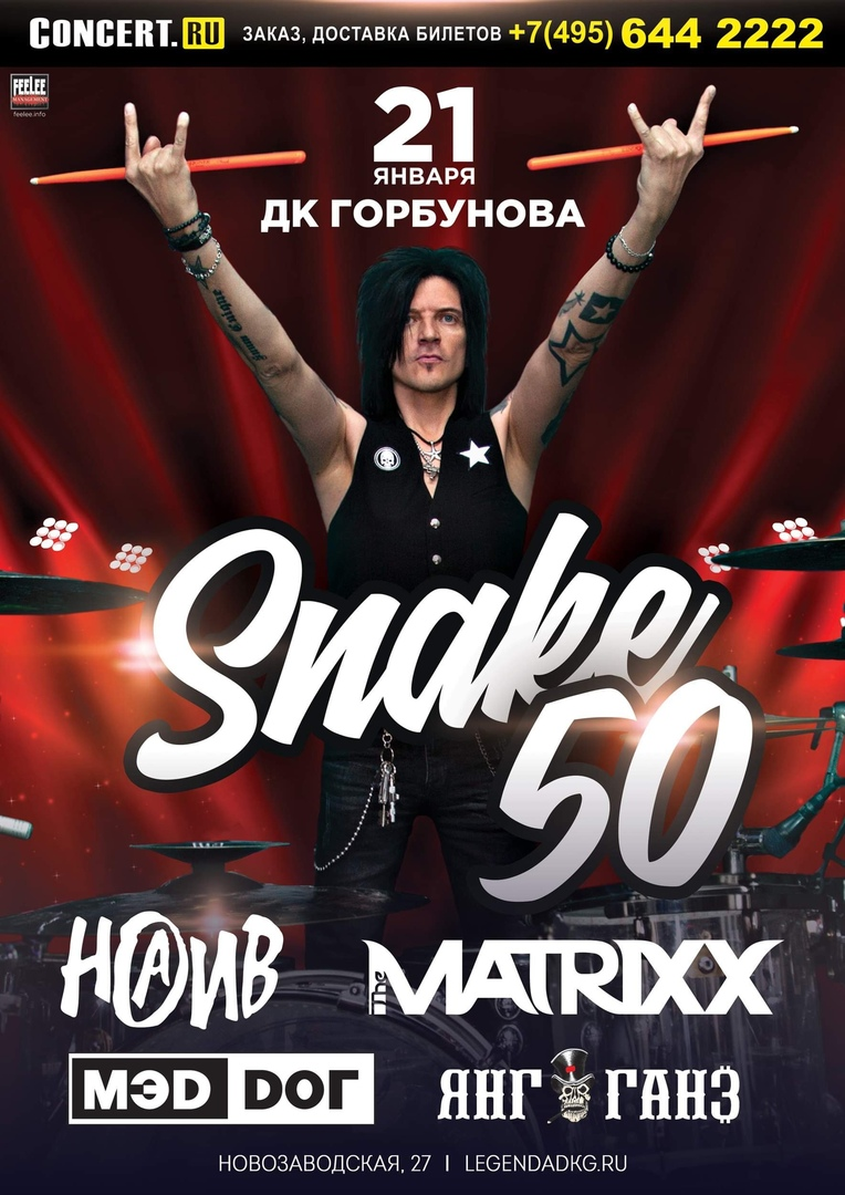 Афиша 21.01 - SNAKE.50 лет ДК им.Горбунова
