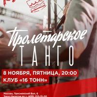 ВИА Пролетарское танго | 8 ноября | 16 Тонн