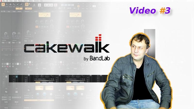 Cakewalk by BandLab обзор Видео 3