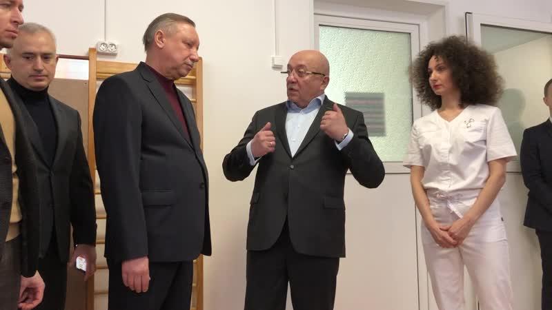 Беглов похвалил Центр реабилитации детей на базе Первой детской городской больницы