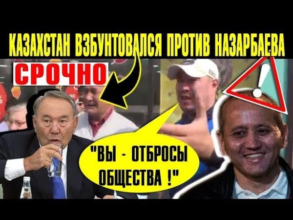 СРОЧНО Cp@нaя Акорда Казахстан бунт против Назарбаева и Паника властей 21 сентября ЗАЧИСТКА