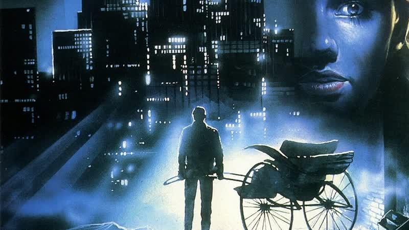 Американский тигр / Американский рикша. 1990. Перевод Юрий Живов. VHS