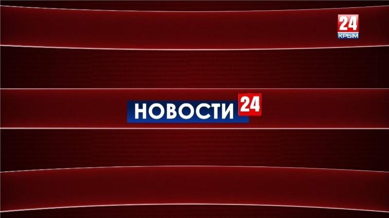 Новости - 24 выпуск 17:00 22.12.2018
