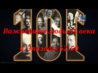 «Важнейшие люди ХХ века (4). Эпизоды 62-50» (Познавательный, история, биографии, исследования, 2016)