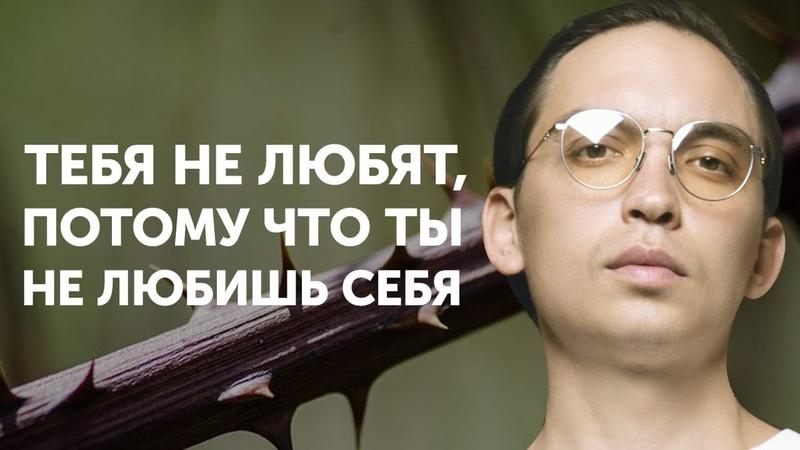 Тебя не любят, потому что ты не любишь себя | Петр Осипов Метаморфозы БМ