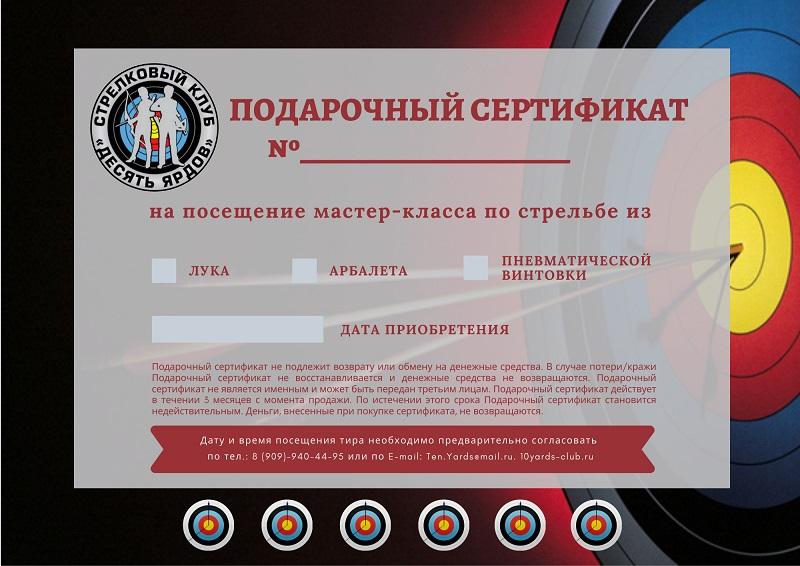 """Подарочный Сертификат СК """"Десять Ярдов"""""""