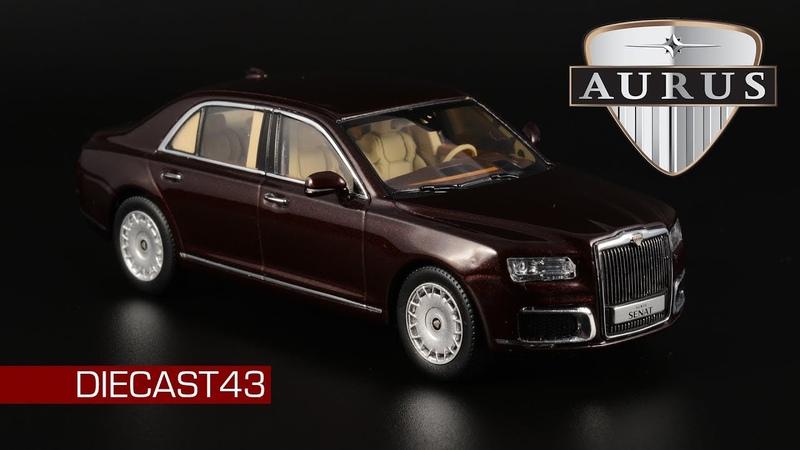 Aurus Senat S600 отзыв владельца || DiP Models || Масштабная модель 143
