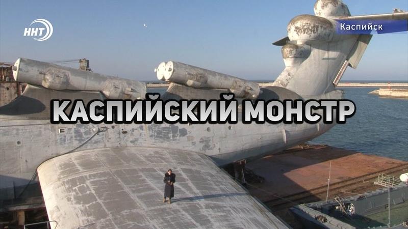 Каспийский монстр экраноплан Лунь