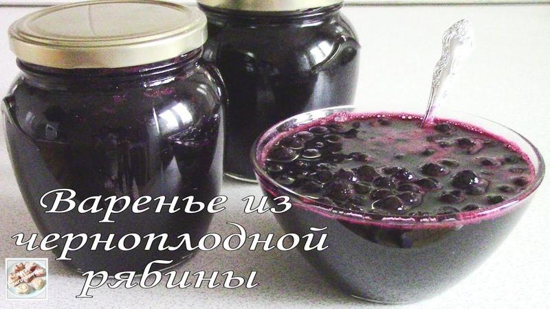 Варенье из черноплодной рябины. Простой рецепт.