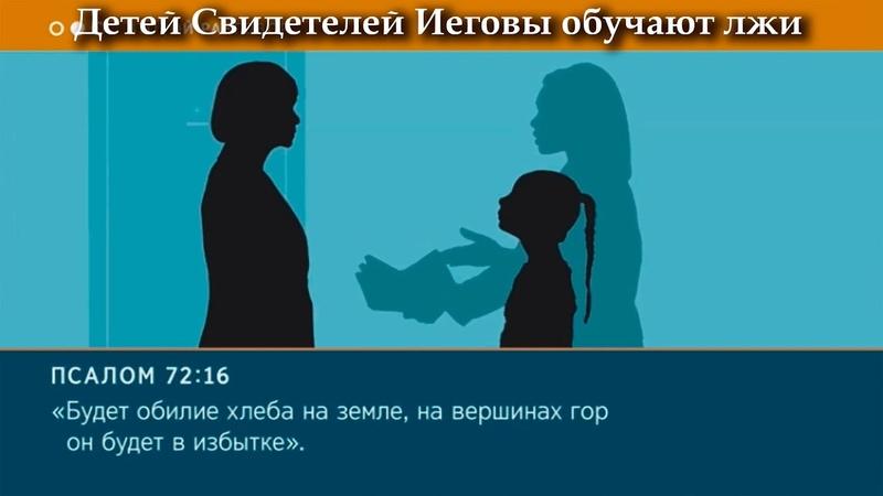 JW/ Обучение от Иеговы у Свидетелей его/ Учебные задания/ Критический разбор