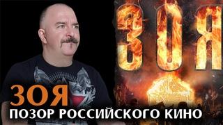 Зоя: позор российского кино