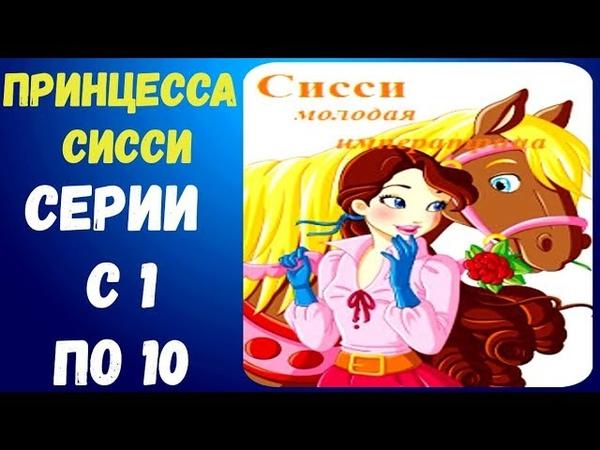 Мультики для детей, Принцесса Сисси серии с 1 по 10, МУЛЬТФИЛЬМЫ ДЛЯ ДЕТЕЙ, мультики для детей