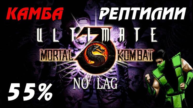 РЕПТИЛИЯ КОМБО Reptile Ultimate Mortal Kombat 3 Sega