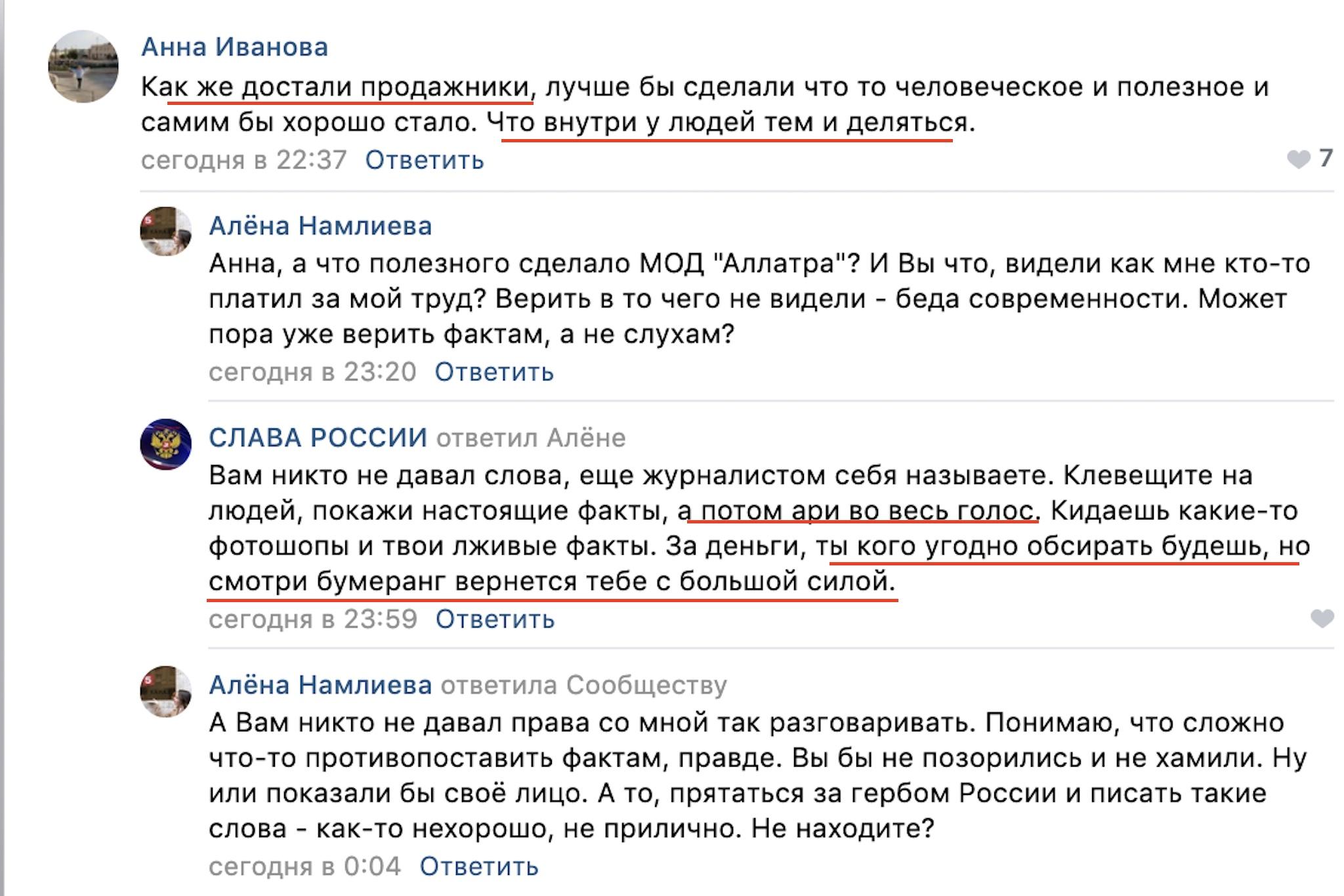 «Слава России» и её сквернословие, изображение №13