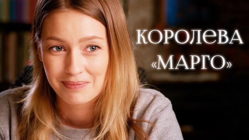 Королева Марго (Фильм 2017) Мелодрама @ Русские сериалы
