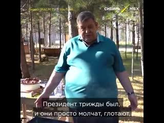 «и что он мне сделает? меня народ выбрал!» мэр саянска о критике путина и мутко после наводнения в иркутской области