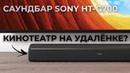 Звук, как в кино, но дома Обзор саундбара Sony HT-G700