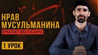 РАЗУМ ЧЕЛОВЕКА | ВСЕ МЫ РАЗНЫЕ | ИСЛАМСКИЕ ЗНАНИЯ  УРОК - 1  - Шейх Умалат Абу Усама