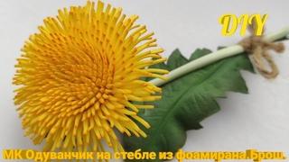 МК Одуванчик из фоамирана на стебле.Брош./DIY/ mk Dandelion from foamiran on a stalk. brooch
