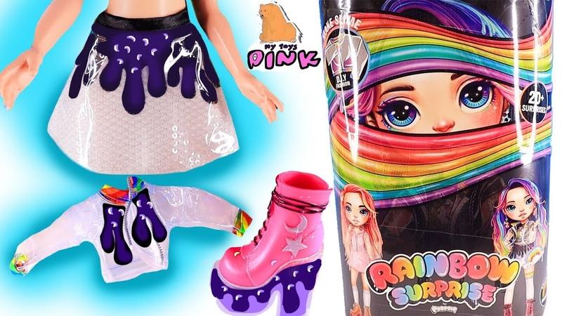 ОДЕЖДА ИЗ СЛАЙМА для Куклы своими руками POOPSIE RAINBOW SURPRISE DOLL DIY CLOTHING Май Тойс Пинк