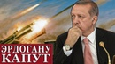 Конец Игры Россия разрешила Сирии сбивать турецкие самолёты без предупреждения