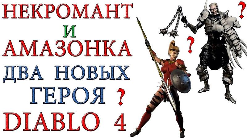 Diablo 4: Некромант и амазонка - новые персонажи в игре ?